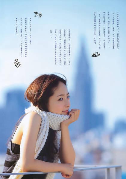 Mao Inoue